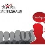 """Дебата """"Пописот е демократија, а не само етничка бројка!"""" во Струмица"""