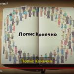 #ПописКонечно видео:  - Што е Попис?